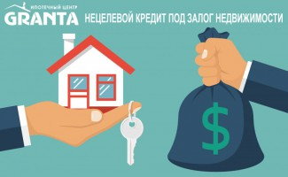 Ипотека - Как получить нецелевой ипотечный кредит?